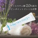 【メーカー公式】シミ取り 薬用 トラシーミ Z 送料無料 シミ シミ取りクリーム クリーム しみ そばかす 取り シミ消し…