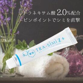 【メーカー公式】 薬用 トラシーミ Z 送料無料 シミ シミ取りクリーム シミ取り クリーム しみ そばかす 取り 薬 シミ消し シミそばかす 化粧品 シミ隠し ホワイトニング メンズ しみとり 消す ハイドロキノン