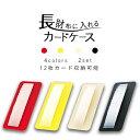 【メーカー公式】 カードケース×2枚セット インナーカードケース 送料無料 ウォレットイン 薄型 財布 大容量 12枚 収納 スリム カード…