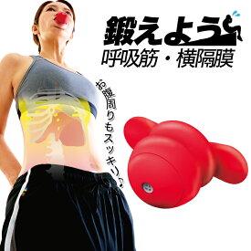 【メーカー公式】 ダイエット 腹式呼吸 インナーマッスル ドッグブレス 鍛える 吐く 吸う フェイススリマー plus 呼吸筋 横隔膜 ロングブレスダイエット 呼吸 小顔サポート 映画 MANRIKI