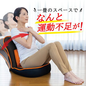 【メーカー公式】腹筋座椅子コアスリマーEX座椅子腰痛ストレッチ腹筋送料無料ショップチャンネルマシン骨盤背中腰ストレッチ加圧インナーマッスル背筋下腹腰肉くびれglimグリム