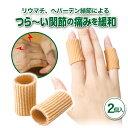 \セール期間中ポイント2倍&クーポンも/指サック 指 保護 指サポーター 痛み 緩和 関節痛 一般医療機器 ばね指 腱鞘…