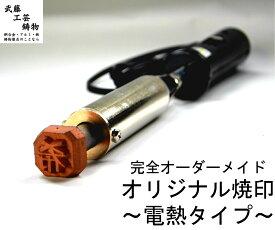 【オーダーメイド焼印〜電熱タイプ〜】大きさ5cm×5cmまで オリジナル 焼き印 電気コテ 電熱式 升 お菓子 革製品