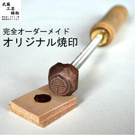 【オーダーメイド焼印】大きさ5cm×5cmまで オリジナル 焼き印 升 お菓子 革製品 イニシャルスタンプ シーリングスタンプ 刻印