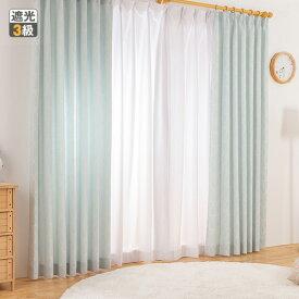 3級遮光カーテン/モント(幅100cm×丈110・135cm・1枚)【直送】