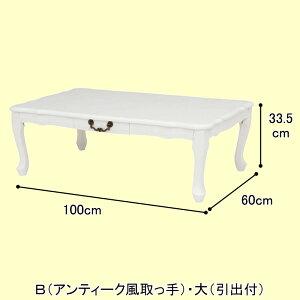 猫脚折りたたみテーブルYB1大・引出付【直送】