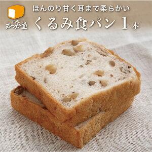 パン屋むつか堂 国産小麦食パン くるみ食パン 1本 (約1.3斤) マーガリン不使用 たまご不使用 保存料不使用 【送料無料】 【冷凍パン】
