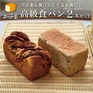【お手頃 ギフト】【お取り寄せ 食パン 2本セット】 つぶあん食パン1本・くるみ食パン1本 送料無料 詰め合わせ お歳暮 お中元 父の日 母の日 誕生日 内祝 敬老 プレゼント 食品 国産 九州 福