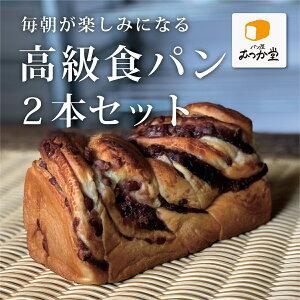 <1日数量限定10セットのみ> あん食パン 2本セット 焼きたて高級食パンを即冷凍! お取り寄せ 毎日の朝食・お中元・お歳暮・母の日・ギフトにどうぞ