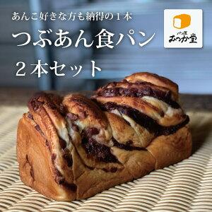 ■つぶあん食パン 2本セット<1日数量限定10セットのみ> 焼きたて高級食パンを即冷凍! お取り寄せ 毎日の朝食・お中元・お歳暮・母の日・ギフトにどうぞ