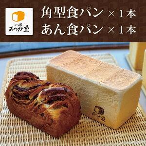 ■角型食パンと粒あん食パンの計2本セット <1日数量10セット限定> 焼きたて高級食パンを即冷凍! お取り寄せ 毎日の朝食・お中元・お歳暮・母の日・ギフトにどうぞ