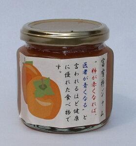富有柿ジャム 2本セットジャム フルーツジャム 柿 富有柿 美味しい もの おいしい もの スコーン ヨーグルト 食パン 健康 愛知 ご当地 お取り寄せ