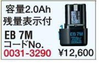 鎳-鎘電池 7.2 V EB7M 日立工機 (日立)