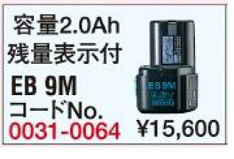 鎳鎘電池 9.6 V EB9M 日立工機 (日立)