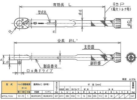 東日製作所トルクレンチMTQL70N