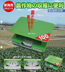 【10月25日(月)は全商品P5倍! 】シンワ測定 簡易自動秤 ほうさく 50kg 70026