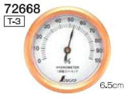 シンワ測定 湿度計 T-3 72668 丸型
