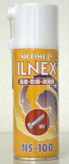 침투・방수・윤활제(이르넥스) ILNEX NS-100 니치모리(NICHIMOLY)