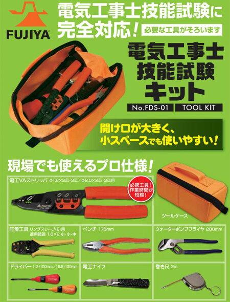 電気工事士技能試験キットFDS-01フジ矢(FUJIYA)