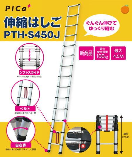 Pica(ピカ)伸縮はしごコンパクト0.93〜4.55mPTH-S450J
