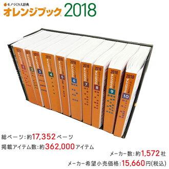 2014 Orange Book CGM2014 TRUSC O (trusco)