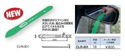 クリップリムーバーCLR-301TONE(トネ)
