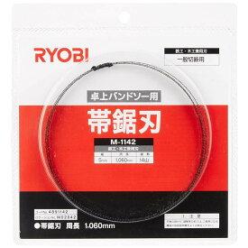 【メール便対応可】【あす楽】リョービ(RYOBI) 帯鋸刃 M-1142 4891142