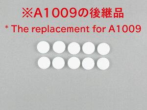 【決算SALE!9月20日・25日はP5倍!】白光(HAKKO) セラミックペーパーフィルター S 10個入り A1611