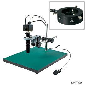 ホーザン(HOZAN) マイクロスコープ(モニター用) L-KIT725