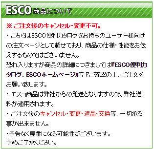 エスコ(ESCO)2.5V/0.30Aキセノン電球(2個)EA758ZC-2.5
