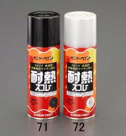 【決算SALE!9月20日・25日はP5倍!】エスコ(ESCO) 300ml 耐熱スプレー(黒) EA942EM-71