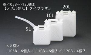エスコ(ESCO) 20L ポリタンク(ポリエチレン製/ノズル無/4個) EA508AT-120B