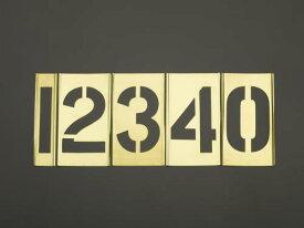 【決算SALE!9月20日・25日はP5倍!】【アウトレット】エスコ(ESCO) 約 51mm/15枚組 ステンシルプレート(真鍮) EA591BX-24