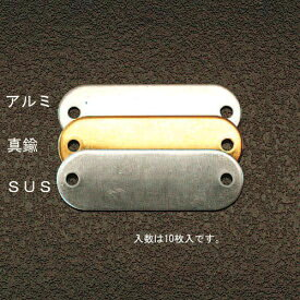 エスコ(ESCO) 16x48mm タグブランク(真鍮 長丸/10枚) EA591HE-11