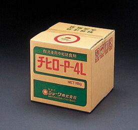 エスコ(ESCO) 20kg 中和剤(酸性洗浄用/チヒロ-P-4L) EA115-7