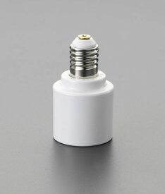エスコ(ESCO) E17→E26 電球口金変換アダプター(LED用) EA758XZ-46