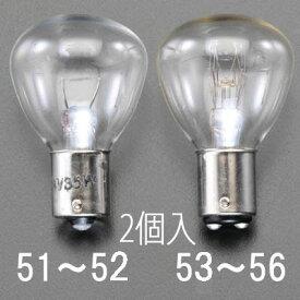 エスコ(ESCO) DC12V/35W 電球(シングルベース回転灯用/2個) EA758ZK-51
