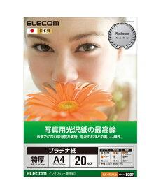 エスコ(ESCO) A4 インクジェット写真用紙(20枚) EA759XA-14B