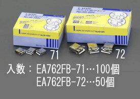 エスコ(ESCO) 20mm スライド式クリップ(50個) EA762FB-72
