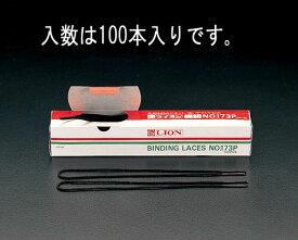 エスコ(ESCO) 450mm とじひも(100本) EA762FE-2