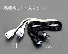 エスコ(ESCO) AC125V/15Ax1m 延長コード(黒) EA815GM-12A