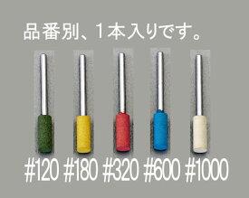 エスコ(ESCO) 8x20mm 軸付砥石(#120/3mm軸) EA819-111
