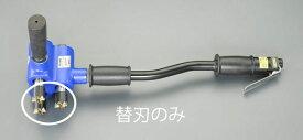 エスコ(ESCO) [EA159RX用] 替刃(3枚) EA159RX-10