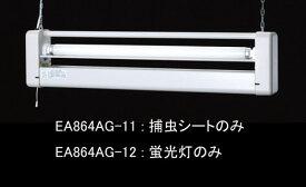 エスコ(ESCO) [EA864AG-1用]蛍光灯 EA864AG-12