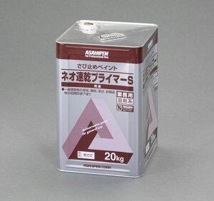 エスコ(ESCO) 20L 錆止め用プライマー EA942CG-95