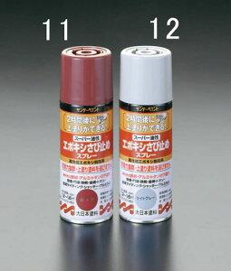 エスコ(ESCO) 300ml [油性]エポキシ錆止めスプレー(赤さび) EA942EE-11