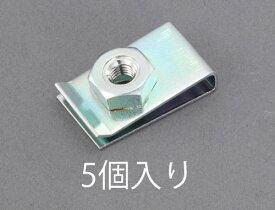 エスコ(ESCO) M6/26x15mm クリップナット(5個) EA949GS-106