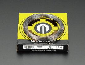 エスコ(ESCO) 0.508mmx281m ミュージックワイヤー EA951-0.5