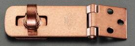 エスコ(ESCO) 70mm 掛金(ステンレス製/ブロンズ) EA951BG-7