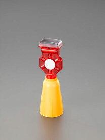 エスコ(ESCO) LED現場点滅灯(ソーラー充電・コーン用/赤) EA983FS-93